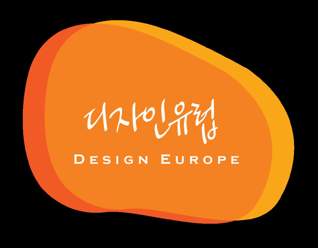 2015디자인유럽-최종로고.png